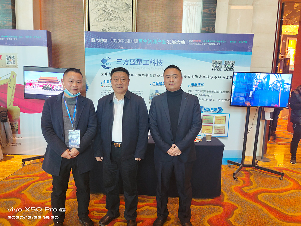 Warmly celebrate the 2020 China International Renewable Resources Industry Development Conference successfully held in Jinan, Quancheng!